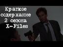 Краткое содержание 2 сезона X-Files | Секретные Материалы