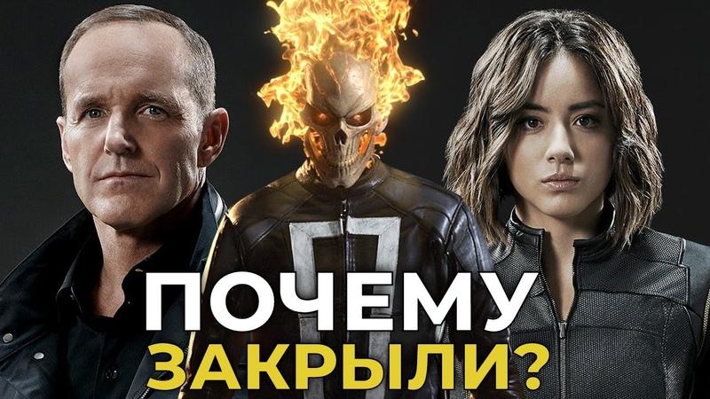 Почему закрыли сериал Агенты ЩИТ закулисная борьба в Марвел