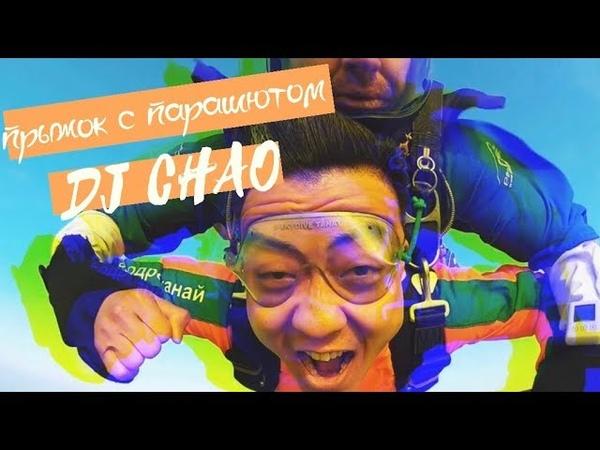Самый лучший кореец среди всех диджеев Юрий Хан (Dj Chao) и его первый прыжок с парашютом на Танае