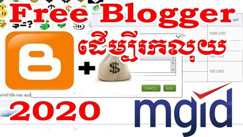 Free Blogger ដើម្បីរកលុយ 2020 Khmer Make Money Blogger Kea Vlog Hd