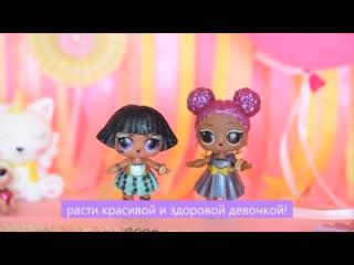 Пожелания от кукол ЛОЛ