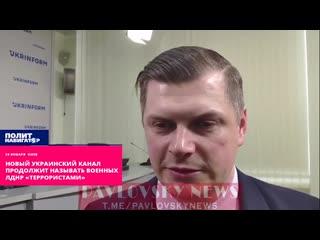 Новый украинский канал продолжит называть военных ЛДНР террористами