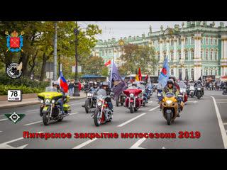 Питерское закрытие мотосезона 2019
