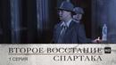 Второе восстание Спартака 1 Серия Сериал в HD