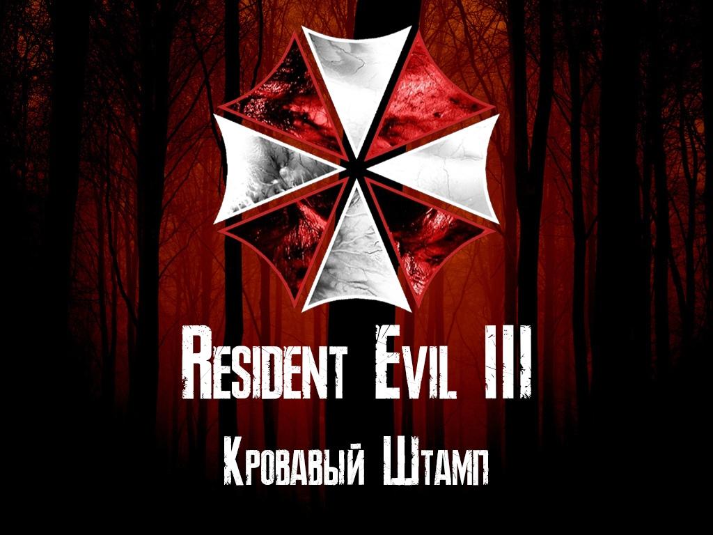 Афиша Екатеринбург Resident Evil 3 / Кровавый Штамп
