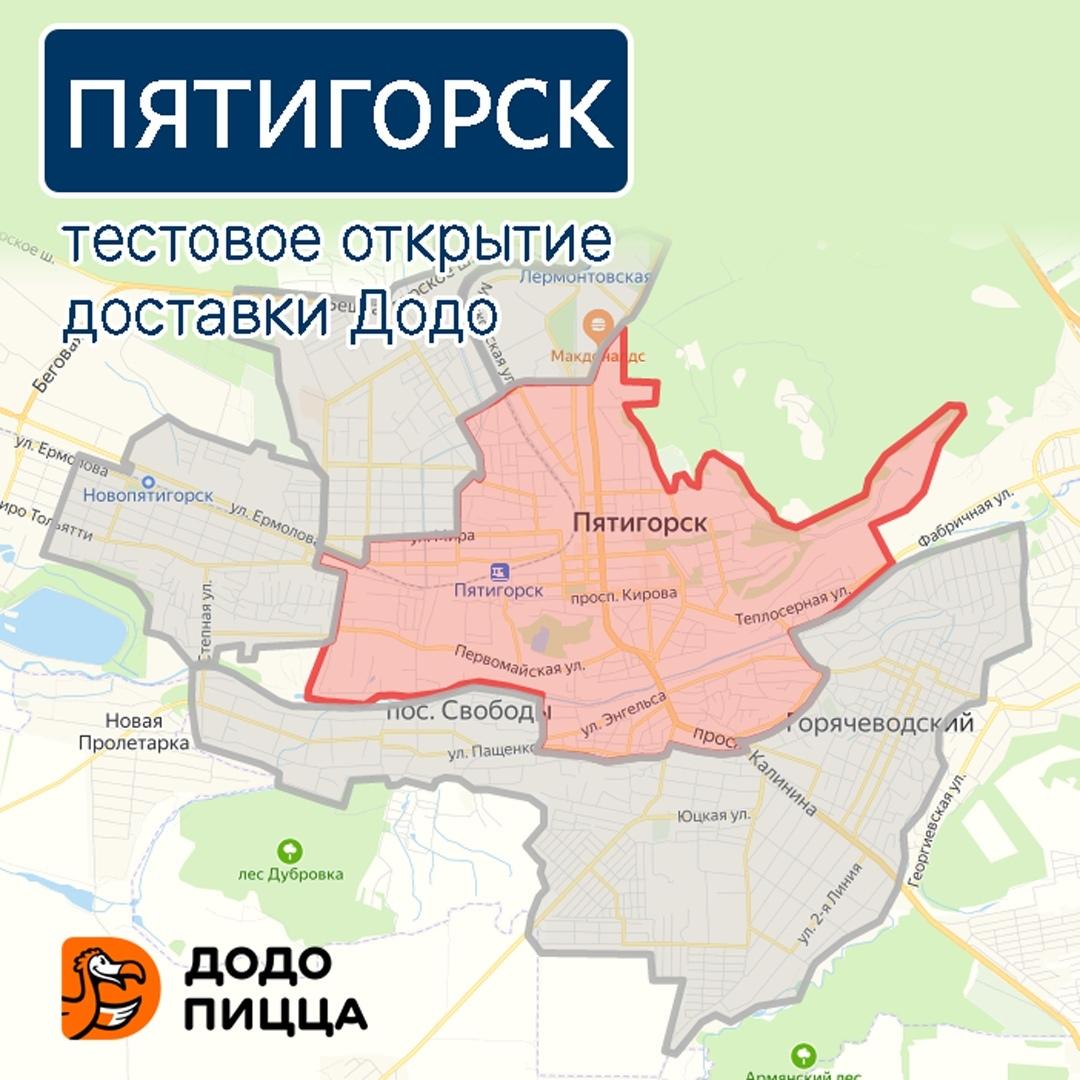 Пятигорск!