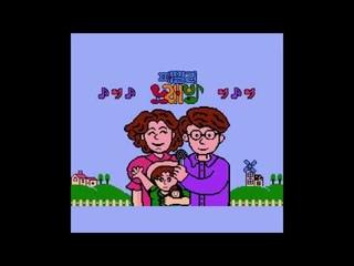 Family Noraebang (패밀리 노래방) - A rare karaoke game for Famicom/Dendy