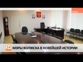 Мэры Волжска в новейшей истории (видео).