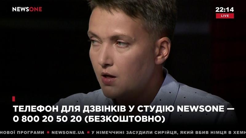 Танки на парадах нам не помогут, танки должны быть на фронте – Савченко 22.08.19