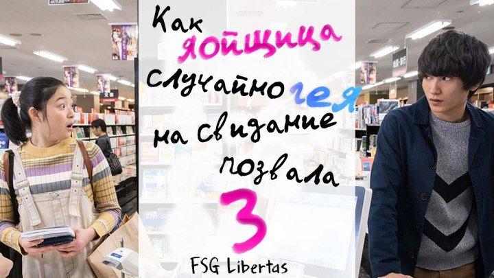 FSG Libertas 03 08 Fujoshi Ukkari Gei ni Kokuru Как яойщица случайно гея на свидание позвала рус саб