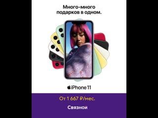 Iphone 11 в связном. много-много подарков в одном.