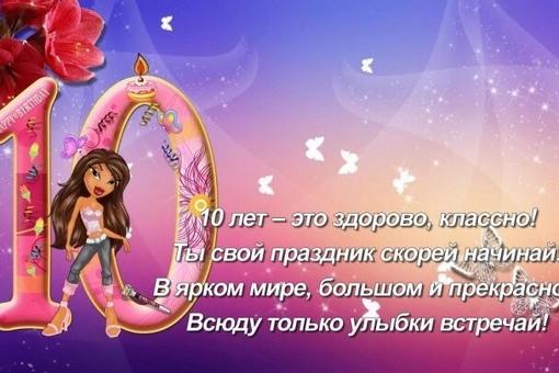 Поздравления с днем рождения 10 летней девочке от родителей