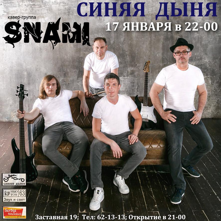 "Афиша Тольятти Группа ""SNAMI"". Танцуй до упаду!!!"
