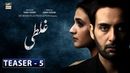 Ghalati New Drama Teaser 5 Coming Soon ARY Digital Drama