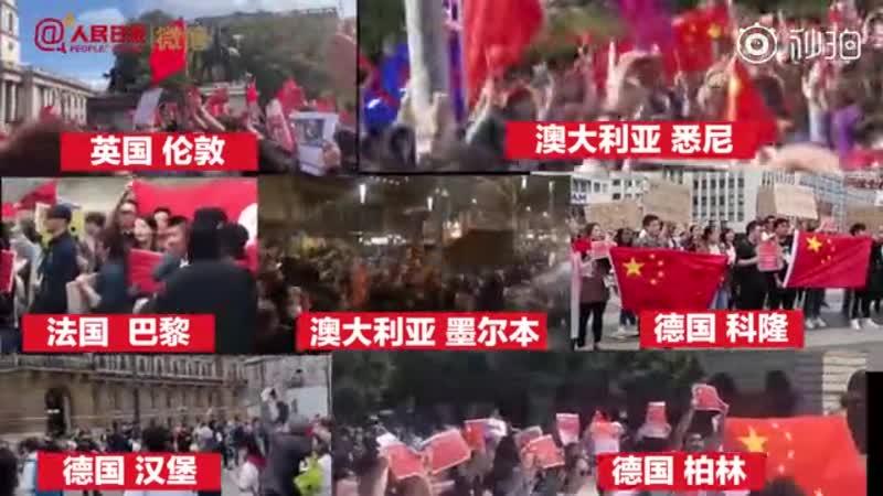 Митинги в защиту Гонконга в разных странах мира