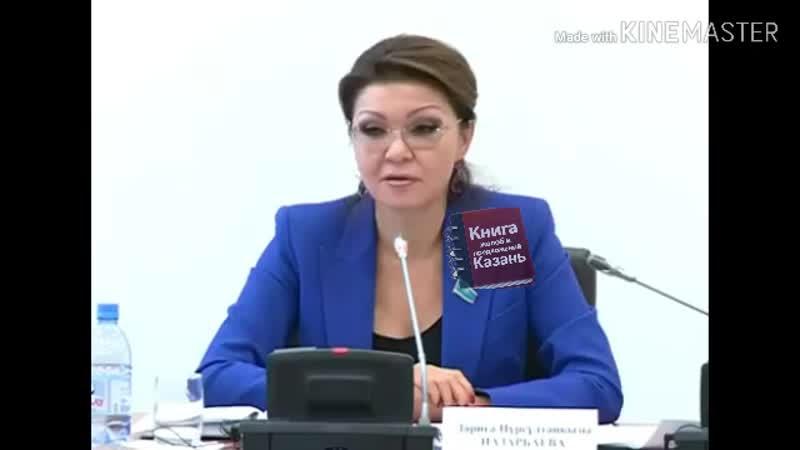 дочь Назарбаева о детях инвалидах