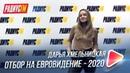 Финалист отбора на Евровидение 2020 Дарья Хмельницкая