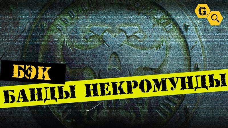 Necromunda Underhive Банды Некромунды