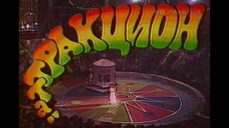 Новогодний аттракцион (1983) Алла Пугачева - Канатоходка