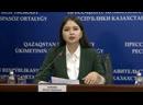 LIVE Пресс-конференция о развитии АПК в рамках реализации Послания Президента РК (14.10.2019).