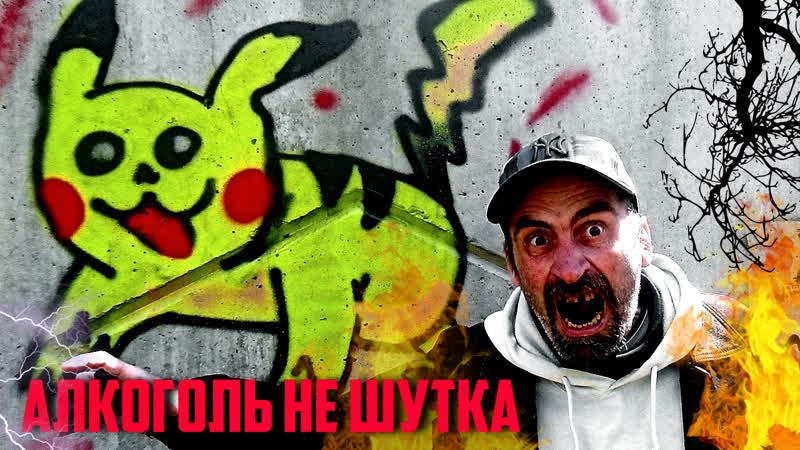 Адовый Мужик - Алкоголь не шутка (Мишутка) 2015