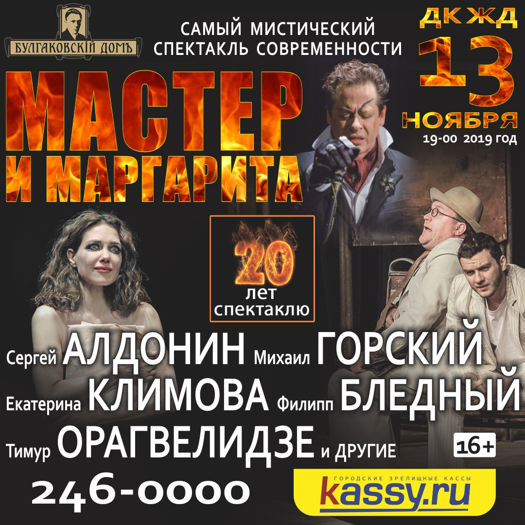 Афиша Челябинск Мастер и Маргарита в Челябинске, 13 ноября