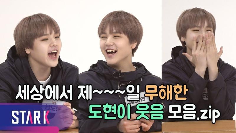 ☆보너스 영상☆ 편집하다 도현이 너무 귀여워서 '그냥' 올리는 영상 (X1 idol league, Nam Do Hyon bonus video)