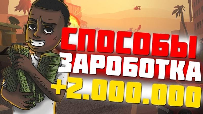 Как заработать очень много денег на ARIZONA RP TUCSON СМОЖЕТ КАЖДЫЙ ПО 5 000 000 В ДЕНЬ