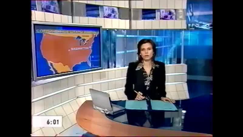 (staroetv.su) Новости (Первый канал, 25.11.2003) Выпуск в 06_00