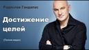 Достижение целей Тройной молодец Система Радислава Гандапаса