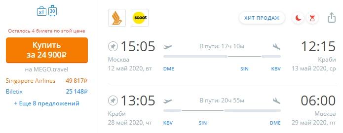 Singapore Airlines: из Москвы в Краби за 24900 рублей туда - обратно