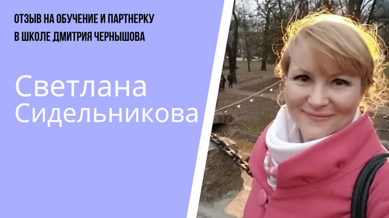 Как начать зарабатывать в Интернете | Обзор курса и партнёрки Дмитрия Чернышова