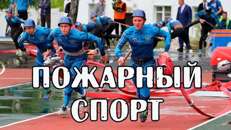 Вот это спорт! ПОЖАРНО-СПАСАТЕЛЬНЫЙ СПОРТ