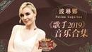 视舞台为生命的女战士 用真挚的情感回报热爱她的歌迷 —— 波琳娜 Polina Gagarina《歌2