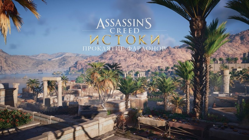 Assassin's Creed Origins DLC Проклятие фараонов
