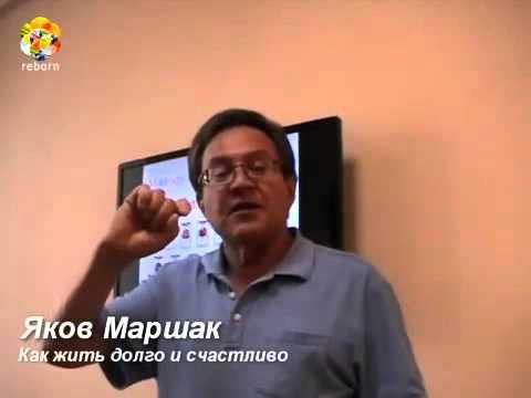 Яков Маршак Как жить долго и счастливо