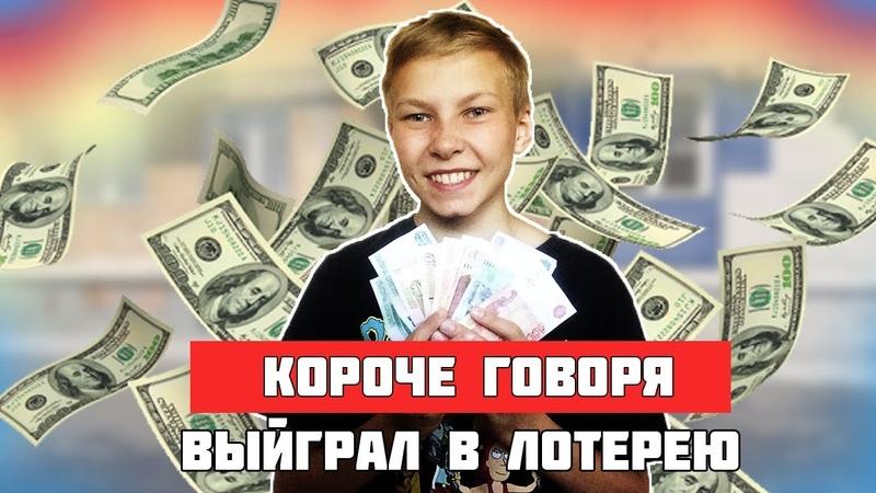 КОРОЧЕ ГОВОРЯ, ВЫИГРАЛ В ЛОТЕРЕЮ | ILYA FIRSOV