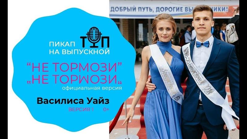 Василиса Уайз feat Vi Dance Не тормози Пикап на выпускной Новинкимузыки2019
