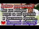 Дом 2 новости 25 января (эфир 31.01.20) Разоблачние. Вот как Яббаров водил всех за нос. Позор!
