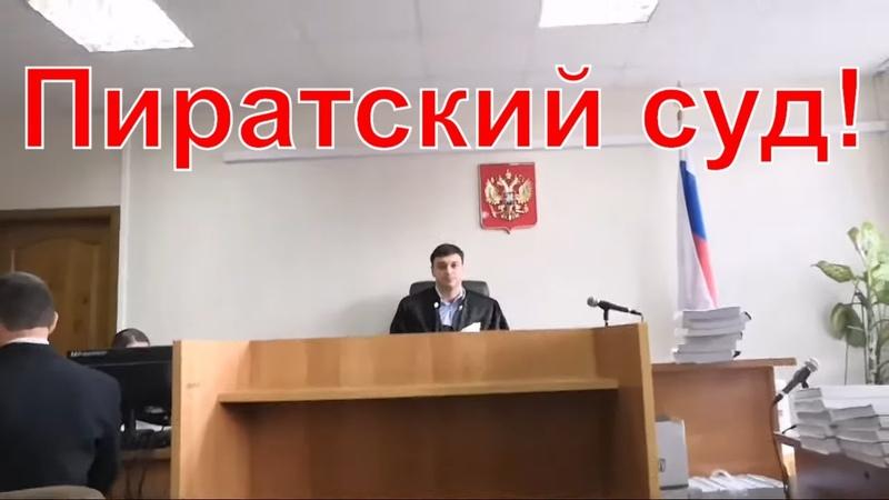 Пиратский суд в Краснодаре над Т Н Орловой от вице мэра Лузинова 10 12 19 Прямой эфир