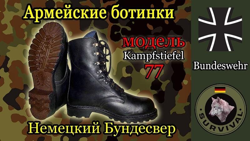 Обзор армейских ботинок бундесвера, Kampfstiefel 77, Программа Бункер, выпуск 79
