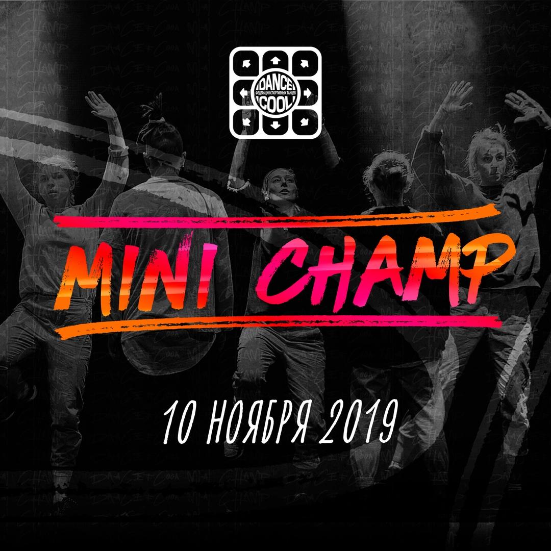 Афиша Нижний Новгород MINI CHAMP I by DANCE-COOL