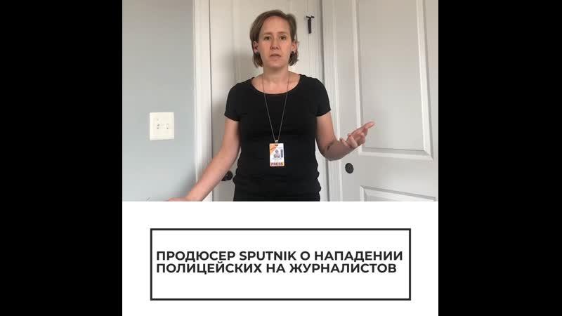 Продюсер Sputnik рассказала о нападении полицейских