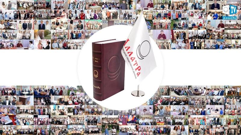 АллатРа книга объединяющая людей по всему миру