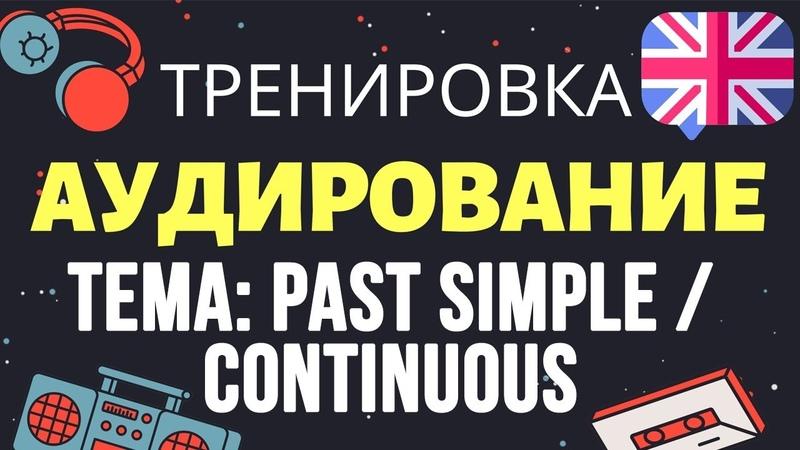 🇺🇸 Аудирование по английскому 👂 ТРЕНИРОВКА 🔄 Тема Past Simple и Pasy Continuous СРАВНЕНИЕ