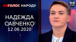 """Надежда Савченко в ток-шоу """"Голос народа"""" на 112,"""