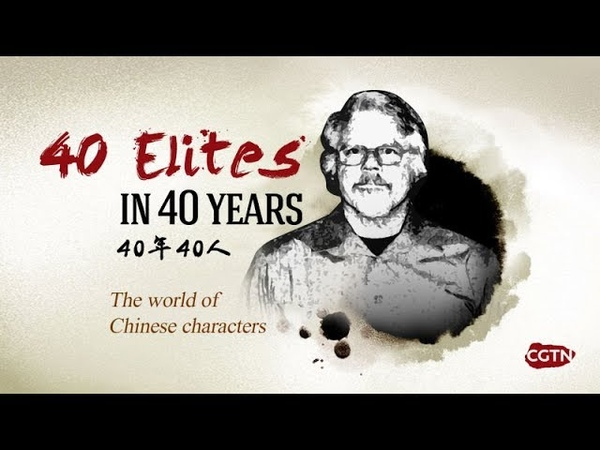 40 Elites in 40 Years: China's 'Uncle Hanzi'