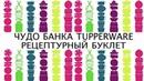 Чудо банка Tupperware рецепты