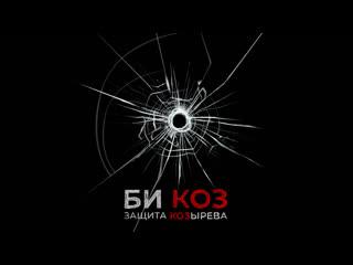 Защита Козырева: обсуждаем худший клип года, хейтеров Black Lives Matter и сериал «Защищая Джейкоба»