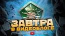 Анонс Видеоблога 316